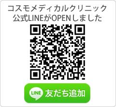 中野新橋 皮膚科 コスモメディカルクリニック公式LINE
