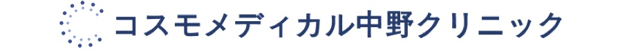 中野新橋駅前の皮膚科・美容皮膚科【コスモメディカル中野クリニック】